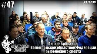 Первое собрание Волгоградской областной Федерации рыболовного спорта - 04.03.2017