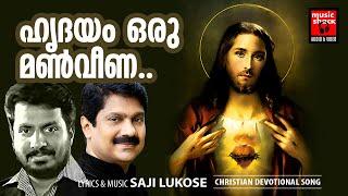 Hrudayam Oru Manveena   Christian Devotional Songs Malayalam   G.Venugopal   Saji Lukose
