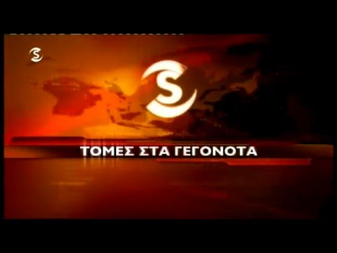 Sigma TV Cyprus News Ident 2011-2012 16:9