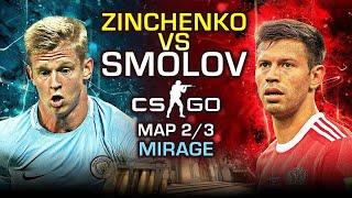 Футболисты играют в CS GO Зинченко против Смолова mirage