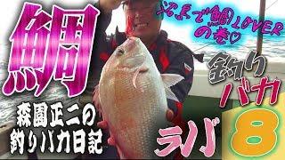 沼島でタイラバ 森園正二の釣りバカ日記8 秋、タチウオシーズンも開幕!...