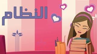 """كرتون """"دانية"""" -الموسم الثالث- الحلقة الثالثه النظام"""