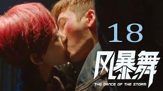 《风暴舞》EP18 | The Dance of the Storm EP18(陈伟霆、古力娜扎、任达华、郭家豪、宋妍霏)