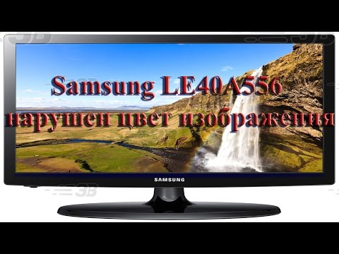 Samsung LE40A556 нарушен цвет изображения