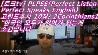 [토크tv] 고린도후서10/영어성경공부/영어성경암송/영어성경읽기/2Corinthians10 English Bible Study/Korean Bible Study Department