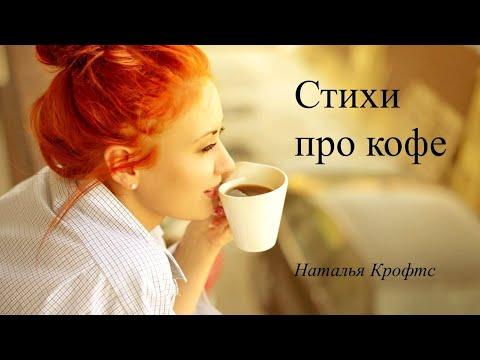 Стихи про кофе: короткие добрые стихи (видео) ☕☕☕
