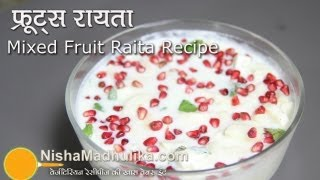 fruit chaat recipe in urdu