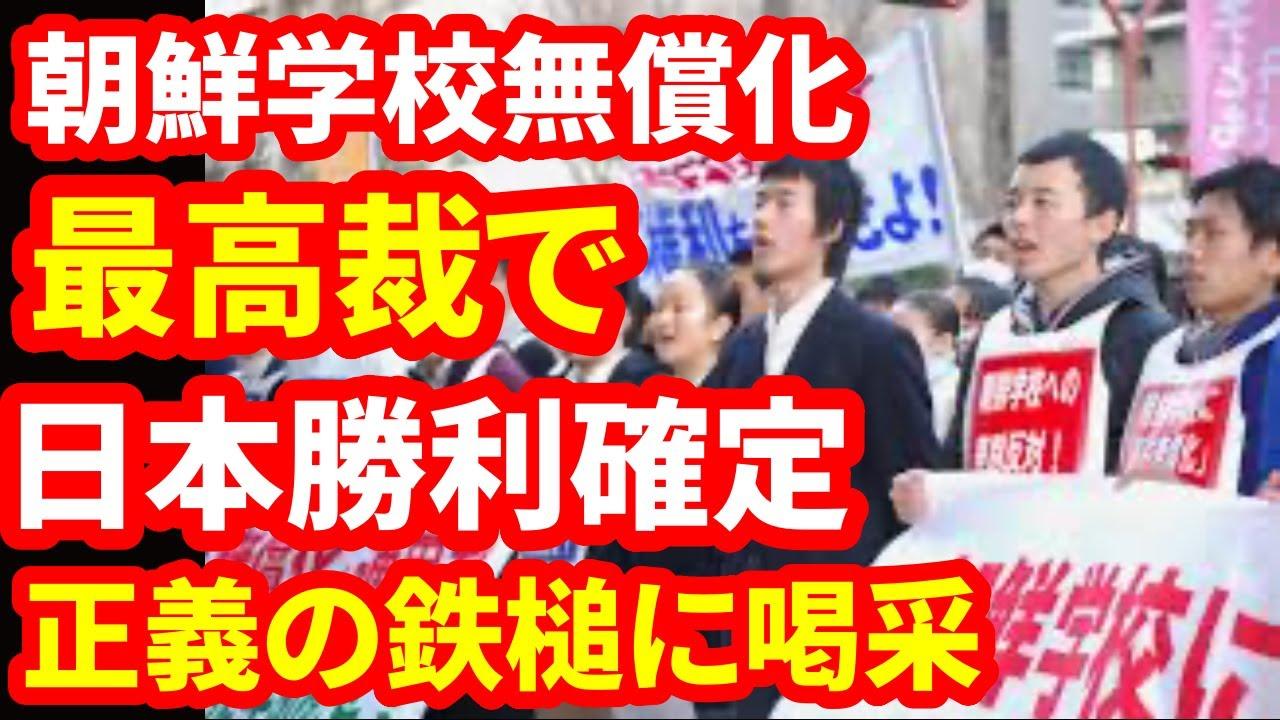 朝鮮学校無償化の裁判に最高裁が日本政府の正当性を認め訴えを却下で敗訴確定…なぜかこれに対して韓国民が意味不明な反応www