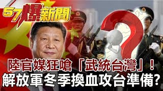 Official Media of the People's Republic of China Said They Want To Rule Taiwan by Force.2020.01.17