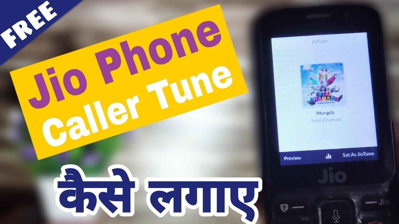 jio phone mai caller tune kaise lagayen jio saavn app youtube