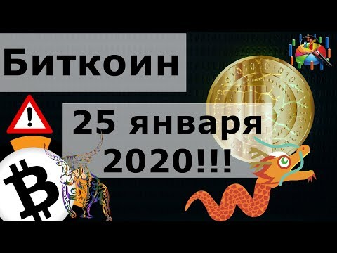Биткоин 25 января 2020 новый цикл. Китайский новый год разбор с 2015