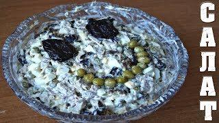 Салат с куриной грудкой🍑 Рецепт салата с черносливом