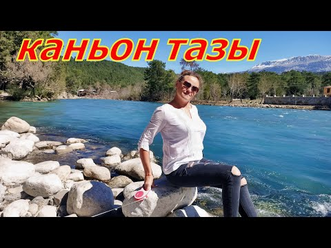 Каньон Тазы! Путешествие по Турции!