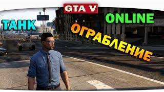 ч.01 Один день из жизни в GTA 5 Online - Ограбление