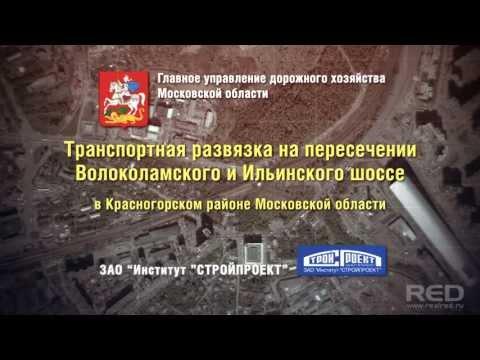 Развязка на пресечении Волоколамского и Ильинского шоссе