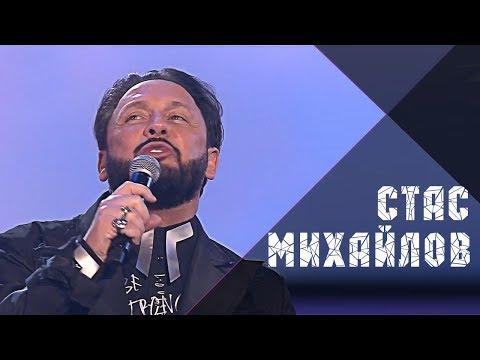 Стас Михайлов — Я в твоей голове  «День сотрудника органов внутренних дел»  - Праздничный концерт