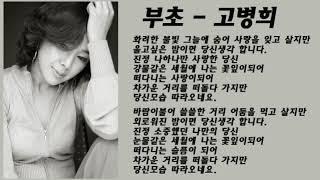 고병희 - 부초