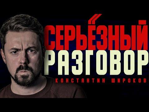 СЕРЬЁЗНЫЙ РАЗГОВОР - Константин Широков