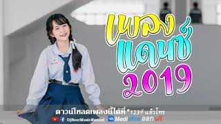 Download Video เพลงแดนซ์เพราะๆฟังสบายๆ 2019 Sunny Summer Day [New Mix by Dj Beer Music Record] MP3 3GP MP4