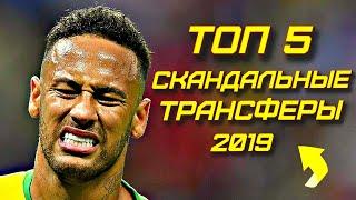 ТОП 5 трансферов к ВРАГАМ, лето 2019 | 11 МЕТРОВ (трансферы, футбол, новости футбола)