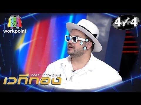 EP.203 - DJ อาร์ต , UrboyTJ , โอ๊ต ปราโมทย์ Part 4/4