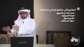 رواق : مقدمة في علم التسويق - المحاضرة 1 الجزء 3