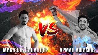 АРМАН АШИМОВ-МИКАЭЛЬ СИЛАНДЕР. ПРЕВЬЮ М-1 CHALLENGE 82