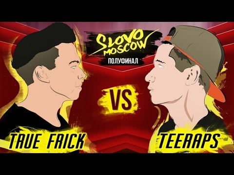 SLOVO MOSCOW - TRUE FRICK vs TEERAPS (S3 - 1/2)