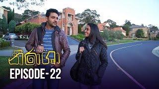 Nirasha | Episode 22 | සතියේ දිනවල රාත්රී 8.30 ට - (2019-01-02) | ITN Thumbnail