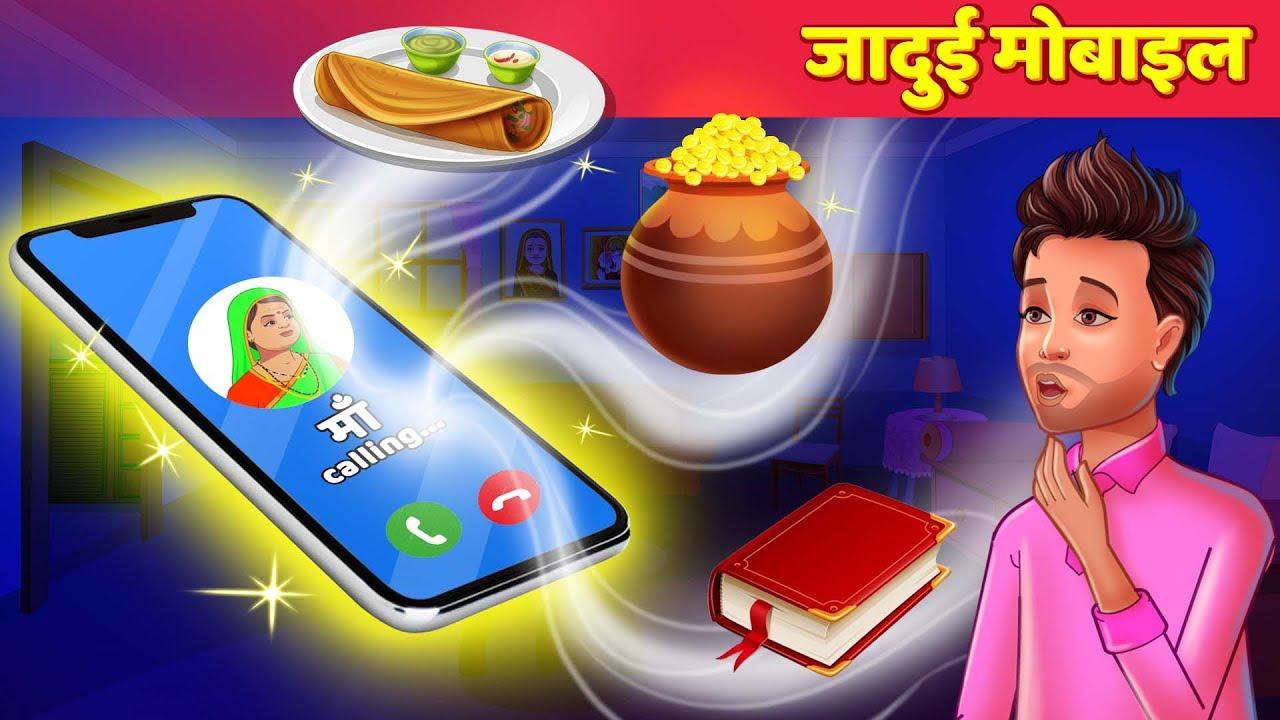 जादुई मोबाइल Magical Mobile हिंदी कहानियां Hindi Fairy Tales For Teens