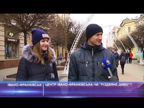 """Центр Івано-Франківська чи """"Різдвяне диво""""?"""