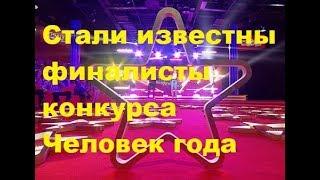 Стали известны финалисты конкурса Человек года. ДОМ-2 новости.