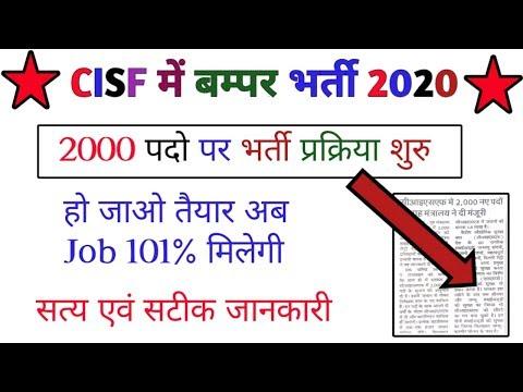 CISF New Vacancy 2020 || बड़ी खुशखबरी 2000 पदों पर भर्ती || Topper Phoenix