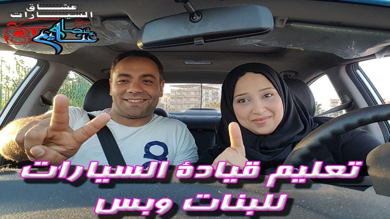تعليم قيادة السيارات للبنات وبس Driving Lesson Just For Girls Youtube