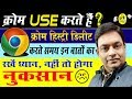 How to Delete Chrome Browser history on your Android    Remove/Clear google chrome history   Hindi