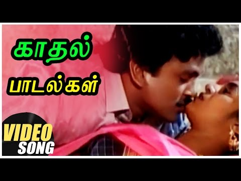 Tamil Romantic Songs Collection | Video Jukebox | Vol 1 | Be