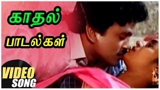 Tamil romantic songs video jukebox vol 1. enjoy watching best love and from superhit movies like yejaman, chinnavar, udan ...