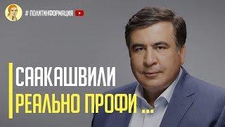 Срочно! Мэр Екатеринбурга Ройзман - Я всегда буду относится к Саакашвили с уважением