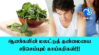 Men's sterility adjusting vegetables !!! - Tamil TV