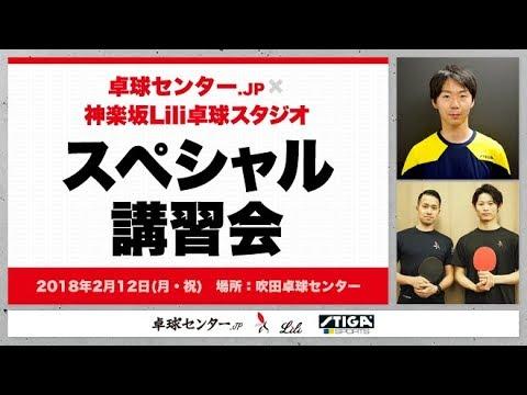 卓球センター.JP×神楽坂Lili卓球スタジオ スペシャル講習会
