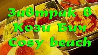 Завтрак в Кози Бич Cosy beach Паттайя Таиланд(Завтрак в Кози Бич Cosy beach Паттайя Таиланд https://vk.com/cosy_beach - группа отдыхающих в отеле Cosy Beach Вступайте в группу:..., 2016-03-07T04:28:05.000Z)