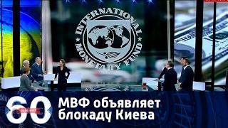 60 минут. МВФ ОБЪЯВЛЯЕТ БЛОКАДУ... КИЕВА! Сколько денег осталось в украинской казне? от 20.03.17