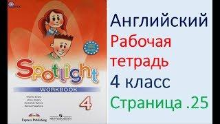 ГДЗ Английский язык 4 класс рабочая тетрадь Страница. 25 Быкова