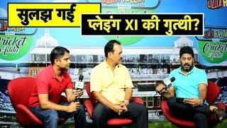 Live: Rahul और Dhoni की जोड़ी ने कराई बल्ले-बल्ले,  मगर क्या सुलझ गई इलेवन की गुत्थी?   #CWC2019
