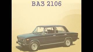 ВАЗ 2106  Замена тормозной жидкости и прокачка тормозной системы