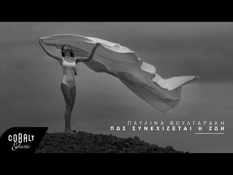 Παυλίνα Βουλγαράκη - Πώς Συνεχίζεται Η Ζωή