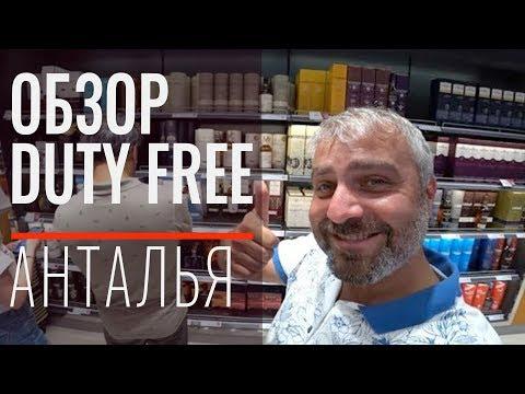 Аэропорт Анталии. Что продается в Дьюти Фри, цены на товары в Duty Free Airport Antalya