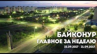 22 09 2017 Главное за неделю в городе Байконур