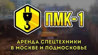 Аренда спецтехники в Москве и области обзор компании ПМК-1