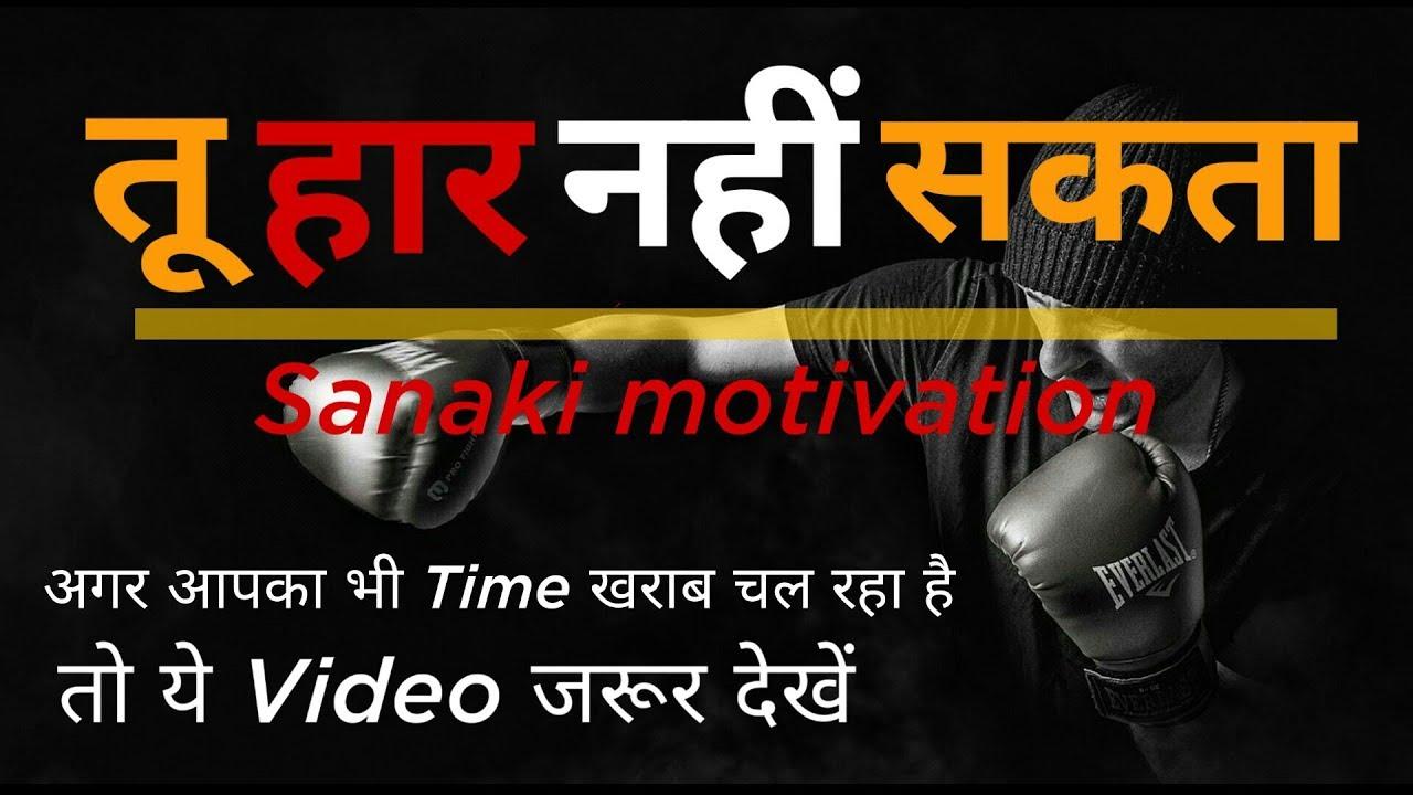 तू हार नहीं सकता - Life Changing Motivation | Sanaki Motivation |